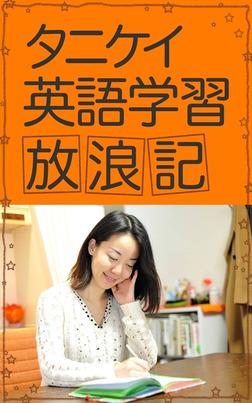 タニケイ英語学習放浪記-電子書籍