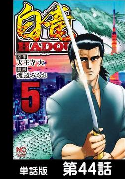 白竜HADOU【単話版】 第44話-電子書籍