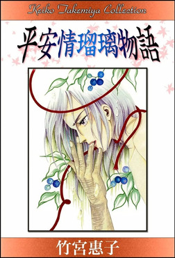 平安情瑠璃物語-電子書籍