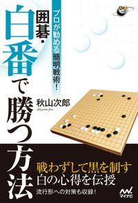 プロが勧める簡明戦術! 囲碁・白番で勝つ方法(囲碁人ブックス)