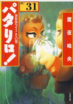 パタリロ! 31巻-電子書籍