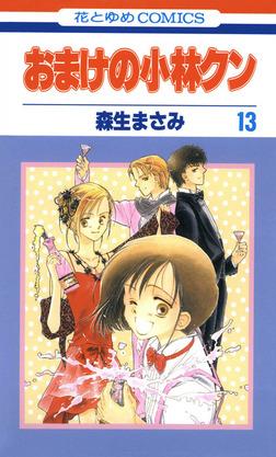 おまけの小林クン 13巻-電子書籍