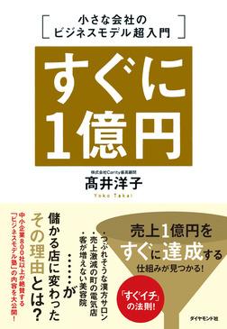 すぐに1億円 小さな会社のビジネスモデル超入門-電子書籍