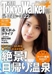 週刊 東京ウォーカー+ 2017年No.11 (3月15日発行)