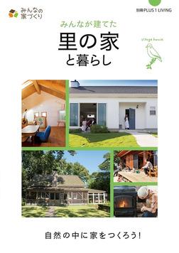 みんなが建てた里の家と暮らし-電子書籍