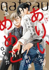 gateau (ガトー) 2020年6月号[雑誌] ver.A