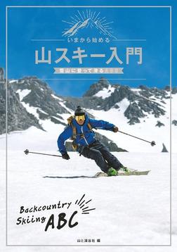 いまから始める山スキー入門-電子書籍