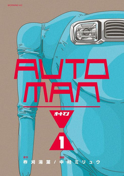 オートマン(1)-電子書籍
