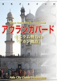 【audioGuide版】西インド014アウランガバード ~イスラム勢力の「デカン拠点」