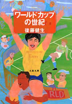 ワールドカップの世紀-電子書籍