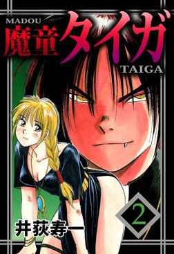 魔童タイガ 2-電子書籍
