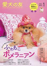 愛犬の友2017年1月号