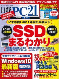 日経PC21(ピーシーニジュウイチ) 2019年8月号 [雑誌]