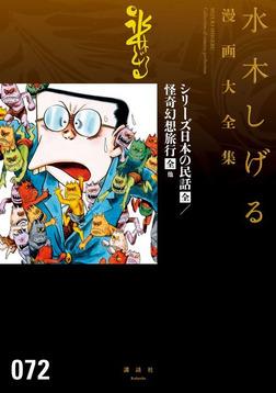 シリーズ日本の民話/怪奇幻想旅行[全] 他 水木しげる漫画大全集-電子書籍