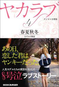 ヤカラブ 【デジタル分冊版】Vol.4:「春夏秋冬」 ほずみの物語