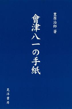 会津八一の手紙-電子書籍