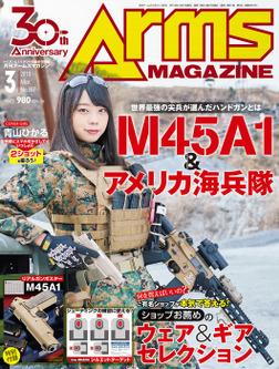 月刊アームズマガジン2018年3月号-電子書籍