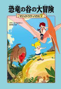 マジック・ツリーハウス1 恐竜の谷の大冒険