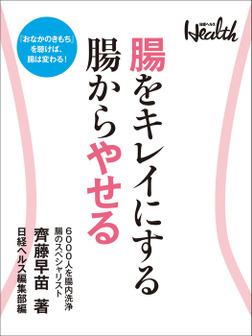 腸をキレイにする 腸からやせる-電子書籍