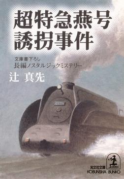超特急燕号誘拐事件-電子書籍