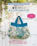 基礎からわかる 鎌倉スワニー 大人スタイルのバッグ