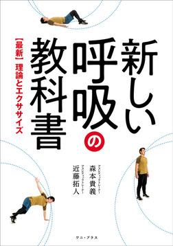 新しい呼吸の教科書 - 【最新】理論とエクササイズ --電子書籍