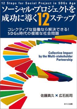ソーシャル・プロジェクトを成功に導く12ステップ コレクティブな協働なら解決できる! SDGs時代の複雑な社会問題-電子書籍