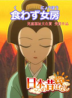 【フルカラー】「日本の昔ばなし」 食わず女房-電子書籍