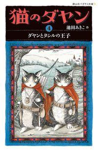 猫のダヤン4 ダヤンとタシルの王子
