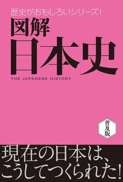 図解 日本史-電子書籍