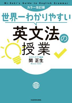 カラー改訂版 世界一わかりやすい英文法の授業-電子書籍