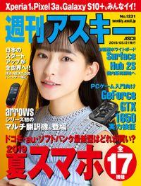 週刊アスキーNo.1231(2019年5月21日発行)