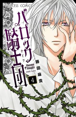バロック騎士団(ナイツ) 4-電子書籍