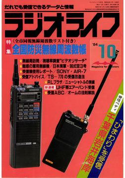 ラジオライフ 1984年 10月号-電子書籍