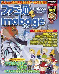 ファミ通Mobage Vol.3