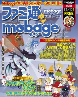 ファミ通Mobage Vol.3-電子書籍
