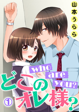 who are you? どこのオレ様? 1話-電子書籍