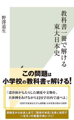 教科書一冊で解ける東大日本史-電子書籍
