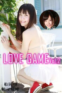 LOVE GAME Vol.2 / 船岡咲 熊江琉唯