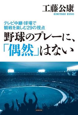 野球のプレーに、「偶然」はない ~テレビ中継・球場での観戦を楽しむ29の視点~-電子書籍