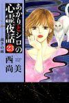 あかりとシロの心霊夜話(23)