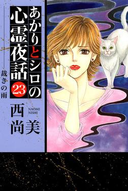 あかりとシロの心霊夜話(23)-電子書籍