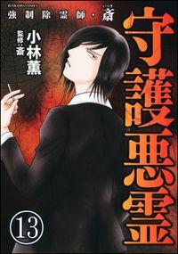 強制除霊師・斎(分冊版) 【第13話】