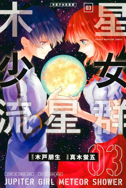 木星少女流星群(3)-電子書籍