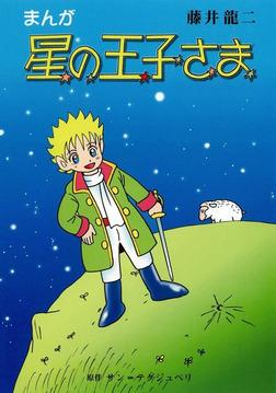 まんが 星の王子さま-電子書籍