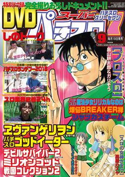 スーパーパチスロ777 2015年9月号-電子書籍
