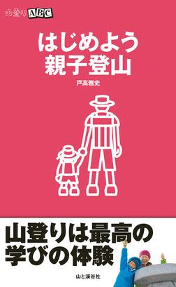 はじめよう親子登山(山登りABC)-電子書籍