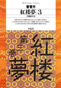 紅楼夢 3-電子書籍