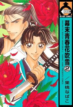 幕末青春花吹雪(2)-電子書籍