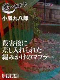 殺害後に差し入れられた編みかけのマフラー-電子書籍
